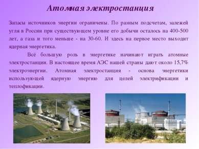 Атомная электростанция Запасы источников энергии ограничены. По разным подсче...