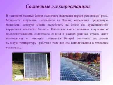 В тепловом балансе Земли солнечное излучение играет решающую роль. Мощность и...