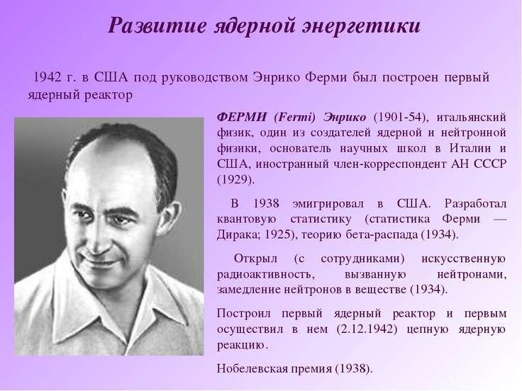 Развитие ядерной энергетики 1942 г. в США под руководством Энрико Ферми был п...