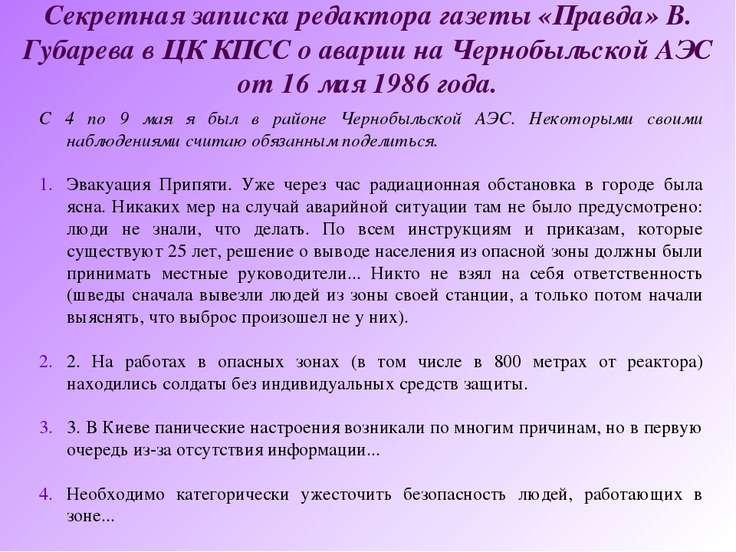 С 4 по 9 мая я был в районе Чернобыльской АЭС. Некоторыми своими наблюдениями...