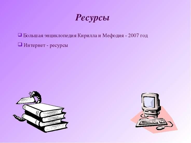 Ресурсы Большая энциклопедия Кирилла и Мефодия - 2007 год Интернет - ресурсы
