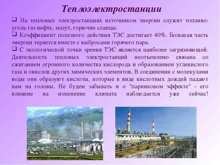 Теплоэлектростанции На тепловых электростанциях источником энергии служит топ...