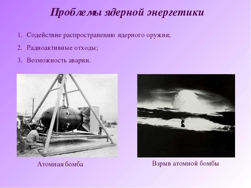Проблемы ядерной энергетики Содействие распространению ядерного оружия; Радио...