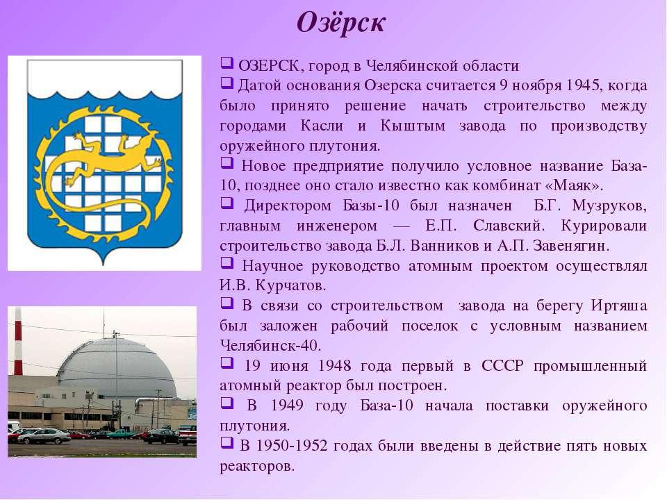 Озёрск ОЗЕРСК, город в Челябинской области Датой основания Озерска считается ...