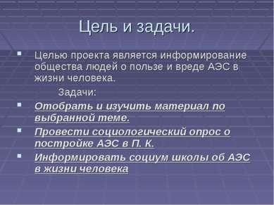 Цель и задачи. Целью проекта является информирование общества людей о пользе ...