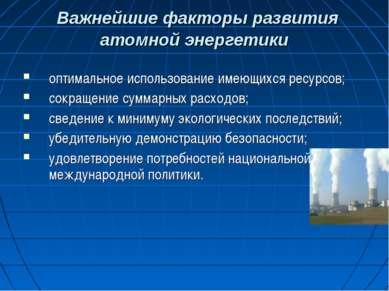 Важнейшие факторы развития атомной энергетики оптимальное использование имеющ...