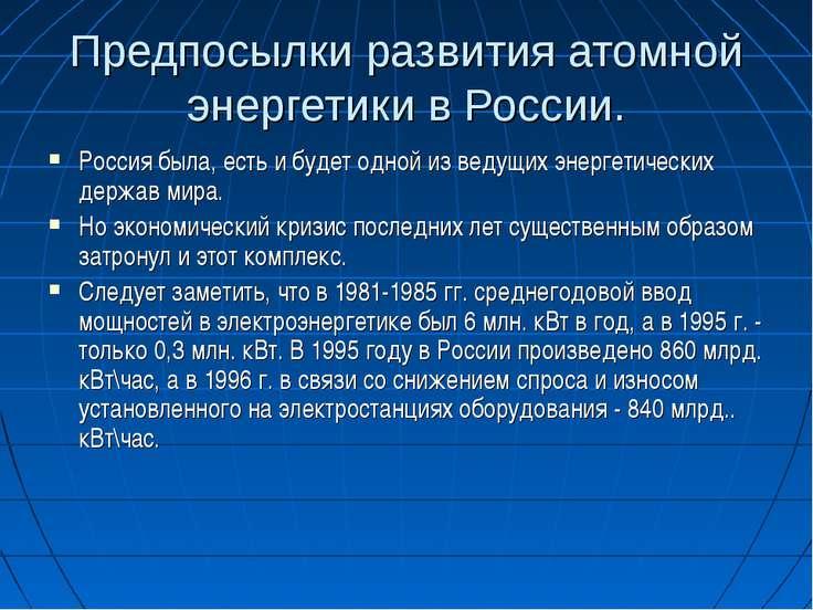 Предпосылки развития атомной энергетики в России. Россия была, есть и будет о...