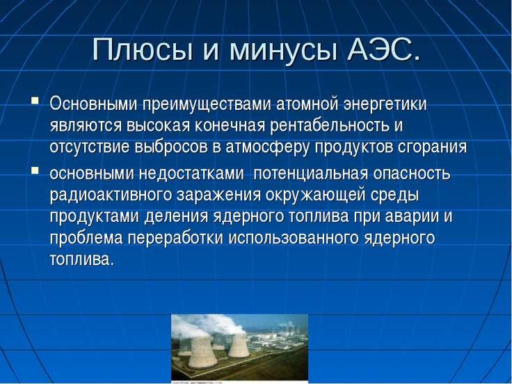 Плюсы и минусы АЭС. Основными преимуществами атомной энергетики являются высо...