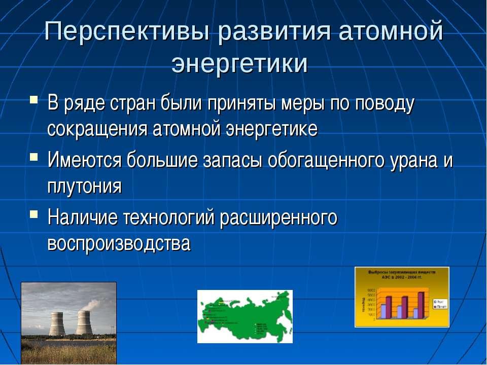 Перспективы развития атомной энергетики В ряде стран были приняты меры по пов...