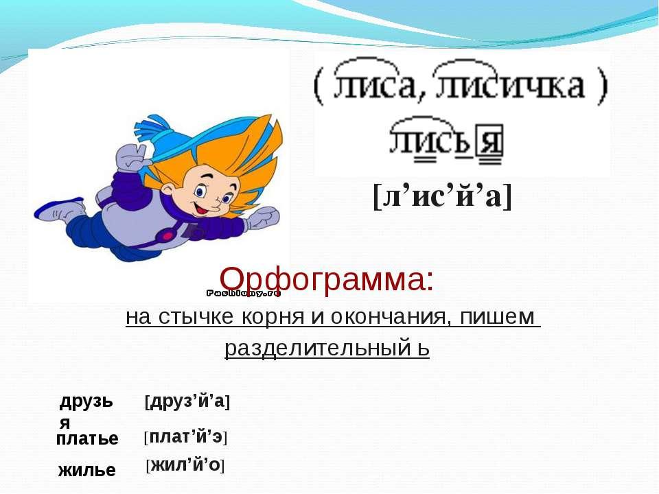 [л'ис'й'а] Орфограмма: на стычке корня и окончания, пишем разделительный ь др...