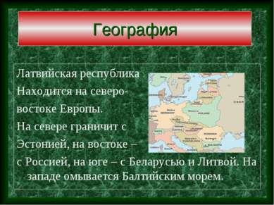 География Латвийская республика Находится на северо- востоке Европы. На север...