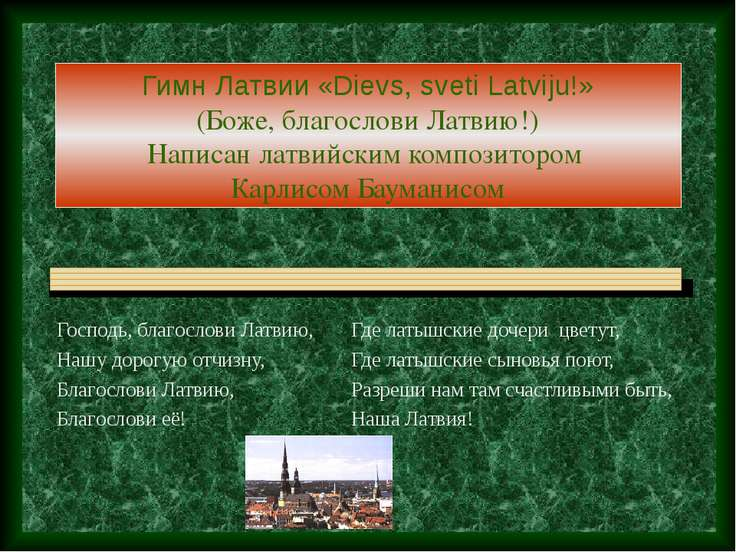 Гимн Латвии «Dievs, sveti Latviju!» (Боже, благослови Латвию!) Написан латвий...