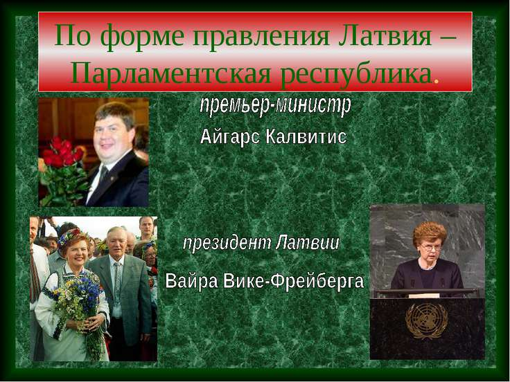 По форме правления Латвия – Парламентская республика.