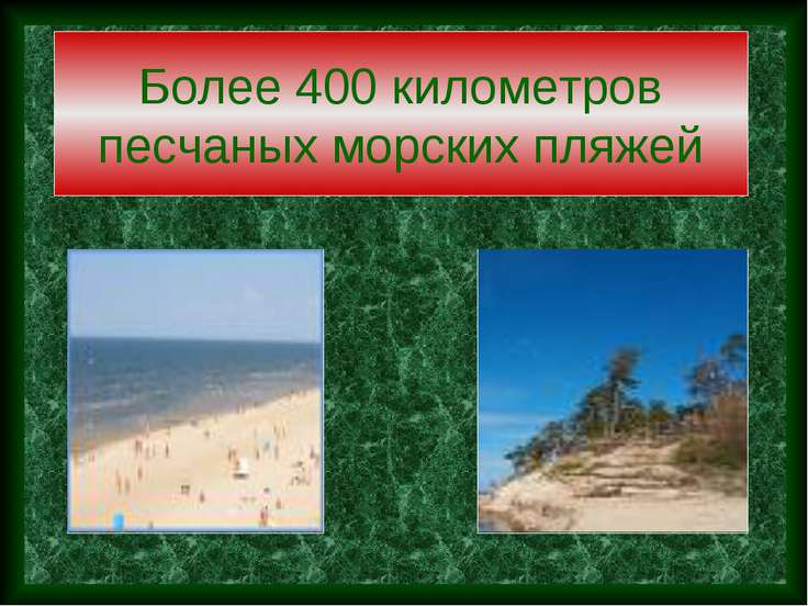 Более 400 километров песчаных морских пляжей