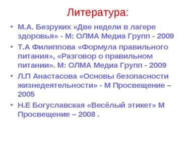 Литература: М.А. Безруких «Две недели в лагере здоровья» - М: ОЛМА Медиа Груп...