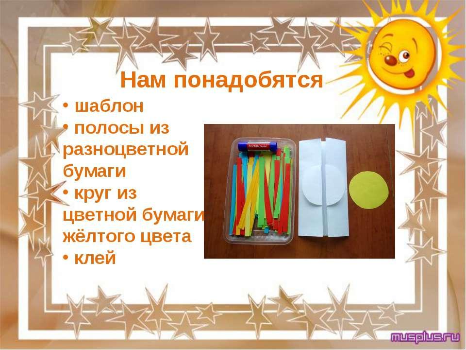 шаблон полосы из разноцветной бумаги круг из цветной бумаги жёлтого цвета кле...