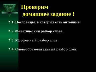 Проверим домашнее задание ! 1. Пословицы, в которых есть антонимы 2. Фонетиче...