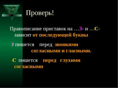 Проверь! Правописание приставок на …З- и …С- зависит от последующей буквы З п...