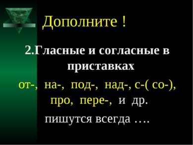 Дополните ! 2.Гласные и согласные в приставках от-, на-, под-, над-, с-( со-)...