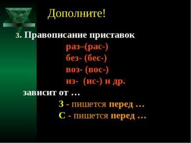 Дополните! 3. Правописание приставок раз–(рас-) без- (бес-) воз- (вос-) из- (...