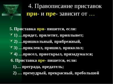 4. Правописание приставок при- и пре- зависит от … 5. Приставка при- пишется,...