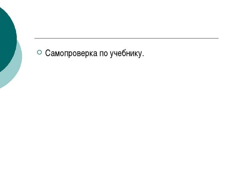 Самопроверка по учебнику.