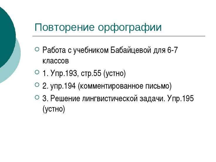 Повторение орфографии Работа с учебником Бабайцевой для 6-7 классов 1. Упр.19...
