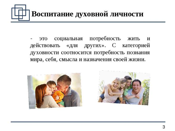 Воспитание духовной личности - это социальная потребность жить и действовать ...