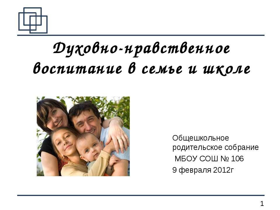Духовно-нравственное воспитание в семье и школе Общешкольное родительское соб...