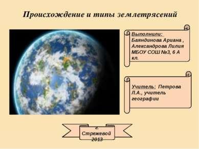 Происхождение и типы землетрясений Выполнили: Баяндинова Ариана , Александров...