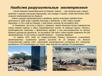 Наиболее разрушительные землетрясения Часто бывают землетрясения на Кавказе. ...