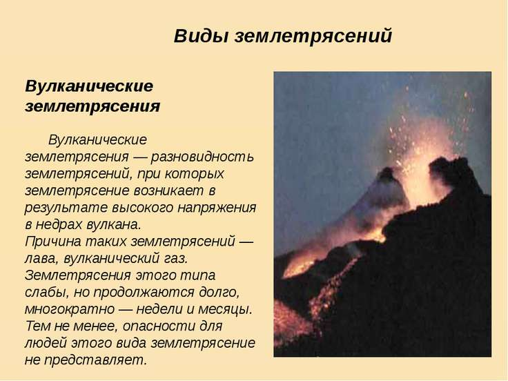 Виды землетрясений Вулканические землетрясения Вулканические землетрясения— ...