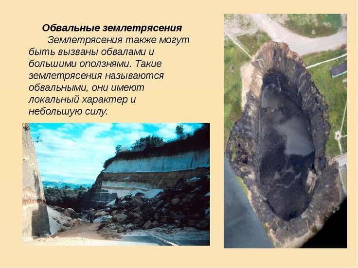 Обвальные землетрясения Землетрясения также могут быть вызваны обвалами и бол...