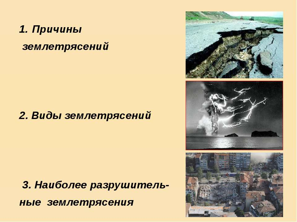 Причины землетрясений 2. Виды землетрясений 3. Наиболее разрушитель- ные земл...