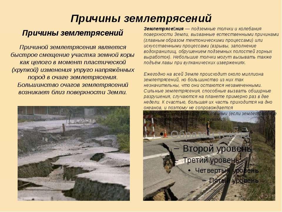 Причины землетрясений Причины землетрясений Причиной землетрясения является б...