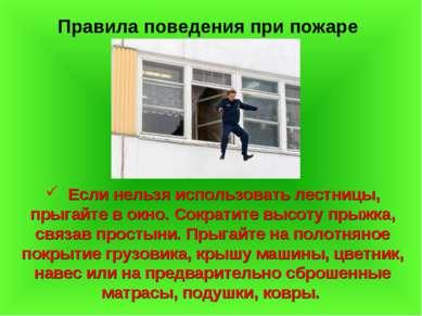 Правила поведения при пожаре Если нельзя использовать лестницы, прыгайте в ок...