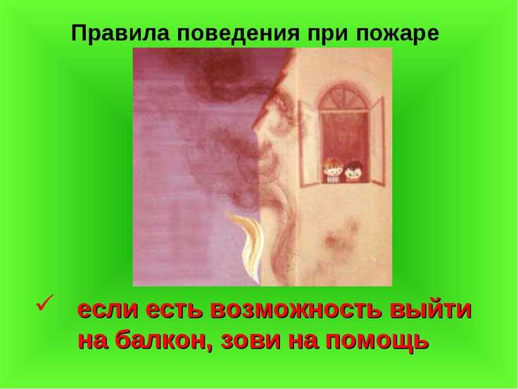Правила поведения при пожаре если есть возможность выйти на балкон, зови на п...