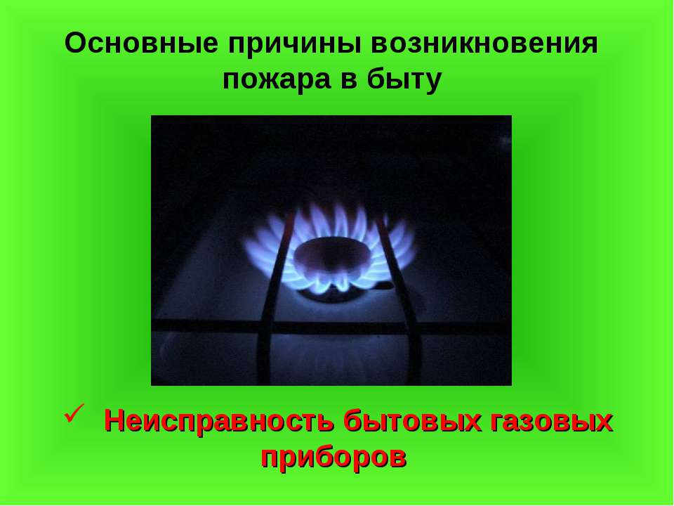 Основные причины возникновения пожара в быту Неисправность бытовых газовых пр...