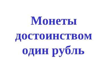 Монеты достоинством один рубль