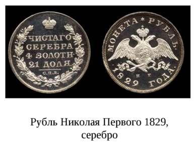 Рубль Николая Первого 1829, серебро
