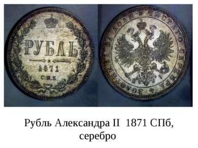 Рубль Александра II 1871 СПб, серебро