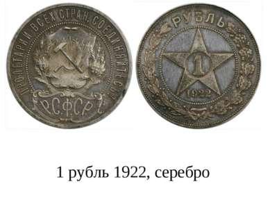 1 рубль 1922, серебро