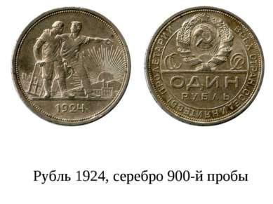 Рубль 1924, серебро 900-й пробы