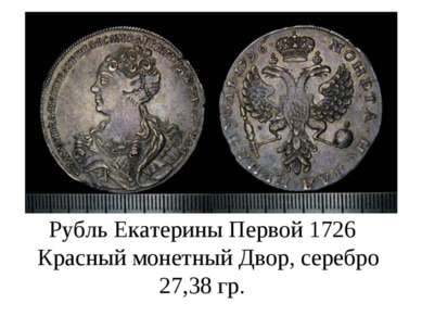 Рубль Екатерины Первой 1726 Красный монетный Двор, серебро 27,38 гр.