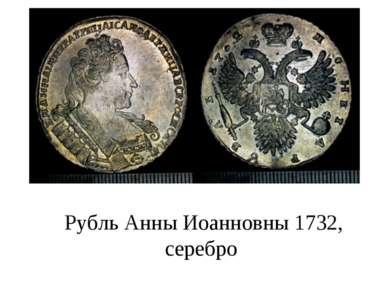 Рубль Анны Иоанновны 1732, серебро
