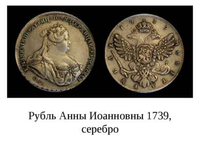 Рубль Анны Иоанновны 1739, серебро