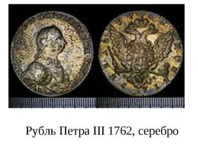 Рубль Петра III 1762, серебро