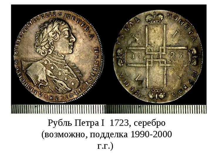 Рубль Петра I 1723, серебро (возможно, подделка 1990-2000 г.г.)