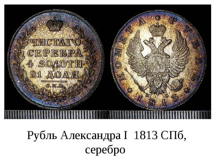 Рубль Александра I 1813 СПб, серебро