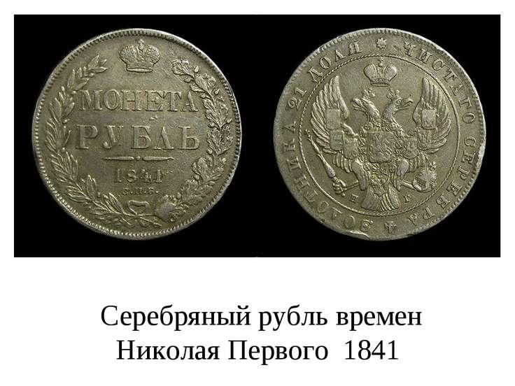 Серебряный рубль времен Николая Первого 1841